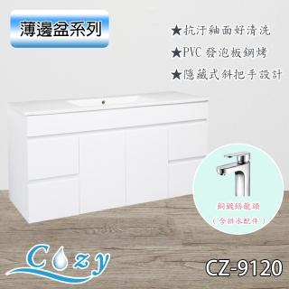 【Cozy衛浴】CZ-9120(洗臉盆 浴櫃 吊櫃 含面盆龍頭 寬121x深47x高62cm  鋼琴烤漆 PVC發泡板)