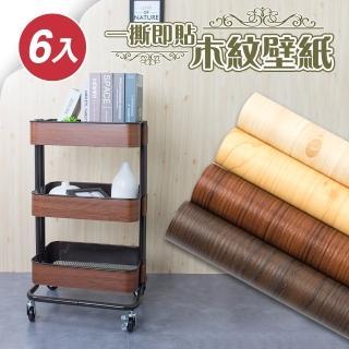 【樂嫚妮】6入組 自黏式木紋路高質感造型壁紙 防水PVC貼皮貼紙 60x300CM