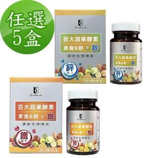 【宏醫生技】百大蔬果酵素天然素食B群+鐵5盒/B群+鋅5盒(兩種組合任選)