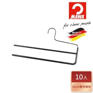 【MAWA】經典收納雙排褲架33cm(黑色10入)