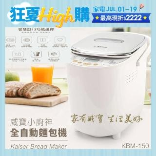 【KAISER威寶】廚神超柔軟全自動麵包機KBM-150(製麵包機)