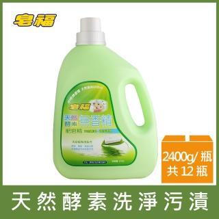 【皂福】無香精天然酵素肥皂精(2400gx12瓶)