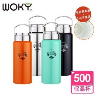 【WOKY 沃廚_買1送1】陶瓷易潔層316不鏽鋼真空雪瓷杯瓶500ML