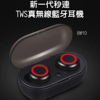 【Ergotech 人因科技】人因BW10KR 新一代秒連TWS真無線藍牙耳機(藍芽耳機)