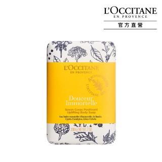 【L'Occitane 歐舒丹】愉悅香氛皂200g