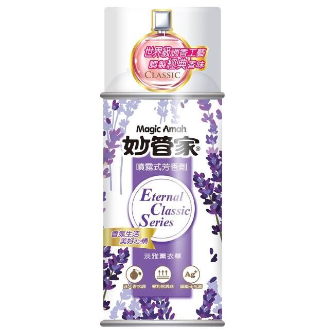 【妙管家】噴霧式芳香劑300ml(淡雅薰衣草)/