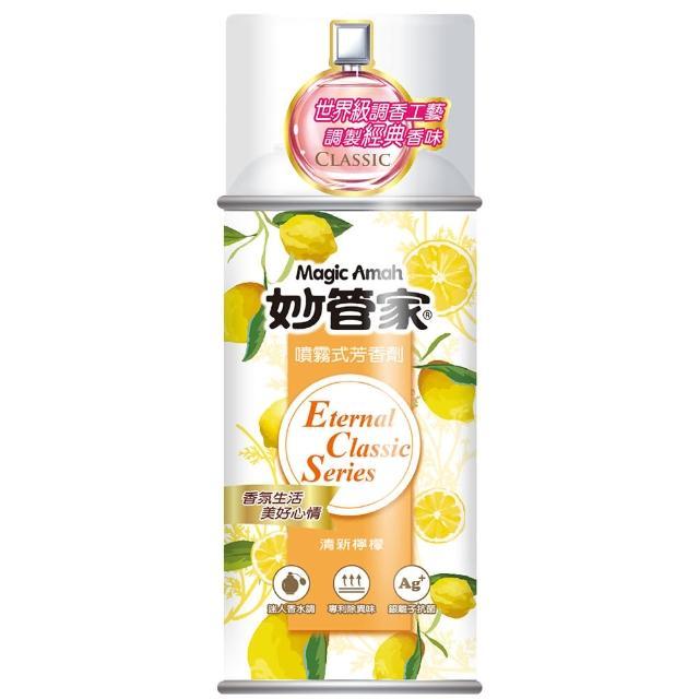 【妙管家】噴霧式芳香劑300ml(清新檸檬)/