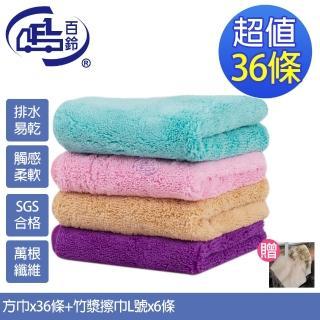 【百鈴】Aqua超乾爽舒適巾XS小方巾36條(加竹漿去油擦巾L號6條)