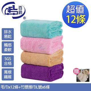 【百鈴】Aqua超乾爽舒適巾M大毛巾12條(加竹漿去油擦巾L號6條)