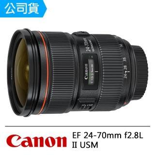 【Canon】EF 24-70mm f/2.8L II USM(公司貨)