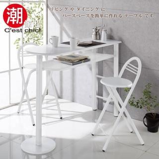 【Cest Chic】Brunch&Wine吧檯桌椅-白(一桌二椅)