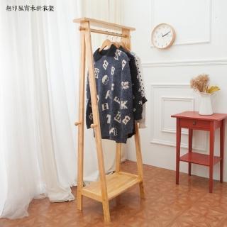 【kihome 奇町美居】無印風實木掛衣架