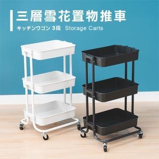 【樂嫚妮】ABS塑鋼置物推車 附煞車輪 三層式收納籃推車(廚房推車 收納車)