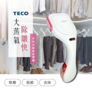 【TECO 東元】2合1手持式蒸氣掛燙機 XYFYG501