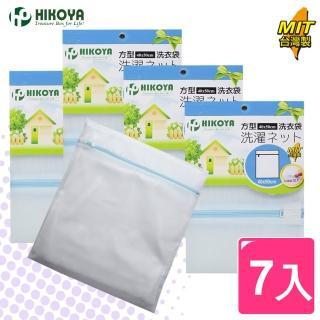 【HIKOYA 和彥家】淨白密網洗衣袋方型40*50cm(優選7入)
