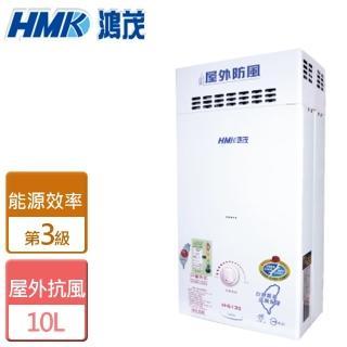 【鴻茂HMK】自然排氣防風瓦斯熱水器(H-6130)