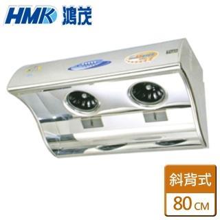 【鴻茂HMK】斜背電熱除油排油煙機(H-8015)