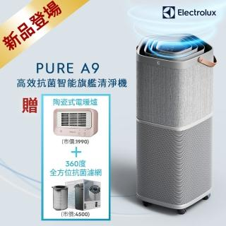 【Electrolux 伊萊克斯】高效抗菌智能旗艦清淨機Pure A9(PA91-606GY優雅灰-15-22坪)