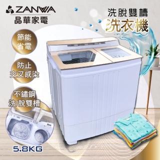 【ZANWA 晶華】不鏽鋼洗脫雙槽洗衣機/脫水機/小洗衣機(ZW-460T)