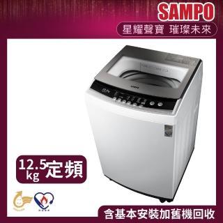 【SAMPO 聲寶】★夜間特惠★12.5KG 定頻直立式洗衣機(ES-B13F)