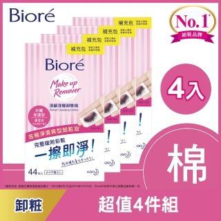 【Biore 蜜妮】頂級深層卸妝棉補充包 超值4件組(清爽淨膚型/水嫩保濕型)