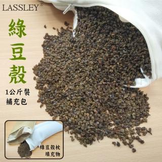 【LASSLEY】綠豆殼一公斤裝-加價購(綠豆殼枕填充物)