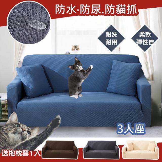 【巴芙洛】加厚防貓抓彈力沙發套3人(防貓抓/彈性沙發套/3人沙發套)/