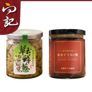 【向記】翠玉鮮蔥吻魚XO醬+琥珀干貝XO醬
