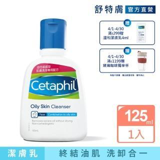 【Cetaphil 舒特膚官方】Cetaphil 舒特膚油性肌膚專用潔膚乳 125ml
