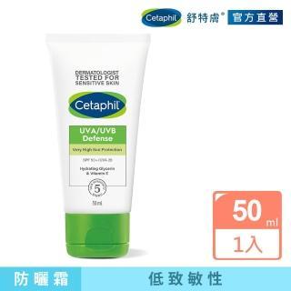 【Cetaphil 舒特膚官方】Cetaphil 舒特膚極緻全護低敏防曬霜 50ml