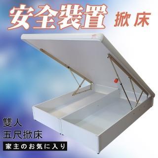 【修米亞-轉扣式安全裝置】雙人5尺掀床架(白色)
