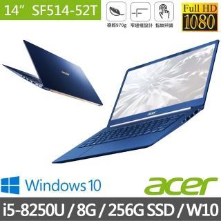 【贈1TB外接硬碟】Acer Swift5 SF514-52T-57FV 14吋超輕薄SSD筆電-藍(i5-8250U/8G/256G SSD/Win10)