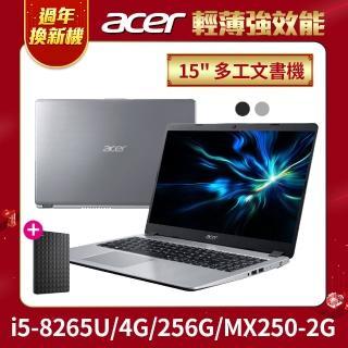 【贈1TB外接硬碟】Acer A515-52G 15.6吋獨顯窄邊框輕薄筆電(i5-8265U/4G/256G/MX250-2G/Win10)