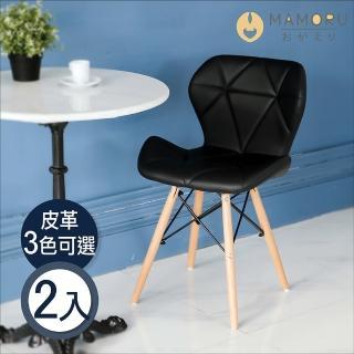 【MAMORU】北歐復刻蝴蝶椅/餐椅/休閒椅(2入)