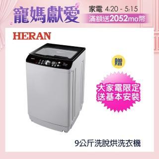 【洗冰年終賞★登記送mo幣1212元】禾聯 9Kg 洗脫烘 直立式定頻洗衣機(HWM-0953D)