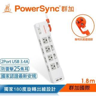 【PowerSync 群加】2P+3P 4開8插2埠USB防雷擊抗搖擺延長線/1.8m(TR829018)