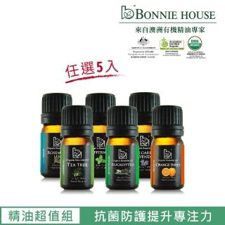 【Bonnie House】雙有機認證單方精油5ml(任選5入)