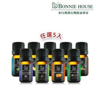 【Bonnie House 植享家】雙有機認證單方精油5ml(任選5入)