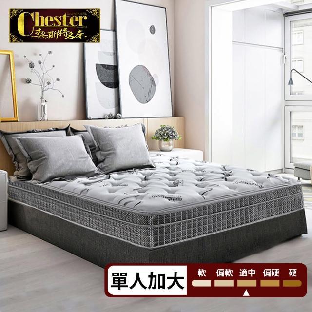 【契斯特】魯道夫抗菌布雲端式5cm天然乳膠三線2.0直式獨立筒床墊-3.5尺(厚墊