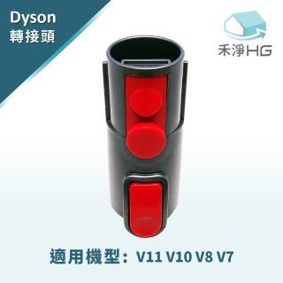 【禾淨家用HG】Dyson副廠 V11 V10 V8 V7 轉成 V6(adapter轉接頭一入)