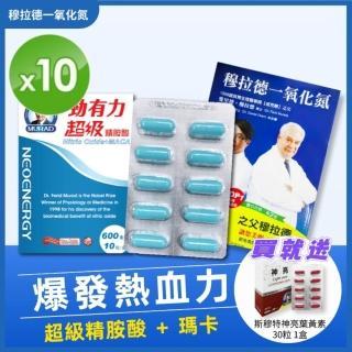 【穆拉德】勁有力膠囊10粒x10盒 贈晶靚膠囊30入1盒(精胺酸 穆拉德 一氧化氮)
