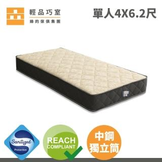【輕品巧室-綠的傢俱集團】Meng Ton系列床墊A2舒適型-單人特大(防蹣抗菌表布)