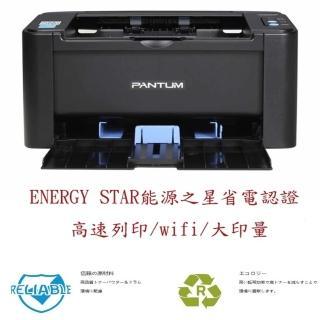 【PANTUM】P2500W 無線黑白雷射印表機 在加一支原廠碳粉匣(★送7-11或LONE購物禮金250元申請卷★)