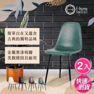 【E-home】二入組 Larisa萊麗莎簡約餐椅 三色可選(餐椅)
