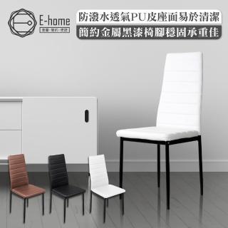 【E-home】Mano曼諾經典高背餐椅 三色可選(餐椅)