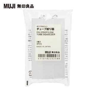 【MUJI 無印良品】聚丙烯軟管擠壓器/3入