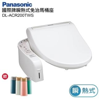 【Panasonic 國際牌★送LED體重計】瞬熱式溫水洗淨便座(DL-ACR200TWS)