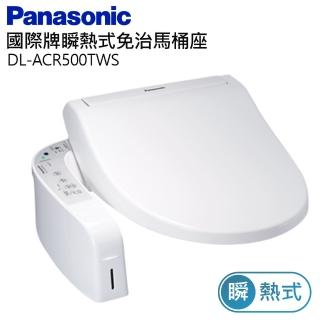【Panasonic 國際牌★送LED體重計】瞬熱式溫水洗淨便座(DL-ACR500TWS)
