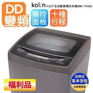 【Kolin 歌林】福利品17公斤變頻單槽全自動洗衣機 BW-17V03(送基本運送/安裝/舊機回收)