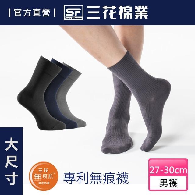 【SunFlower三花】大尺寸無痕肌紳士休閒襪(襪子.無痕襪)/
